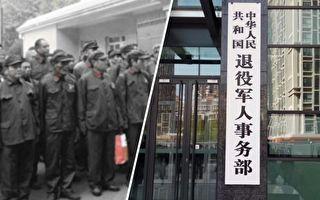 中共退役军人事务部正式挂牌 门口即现异相