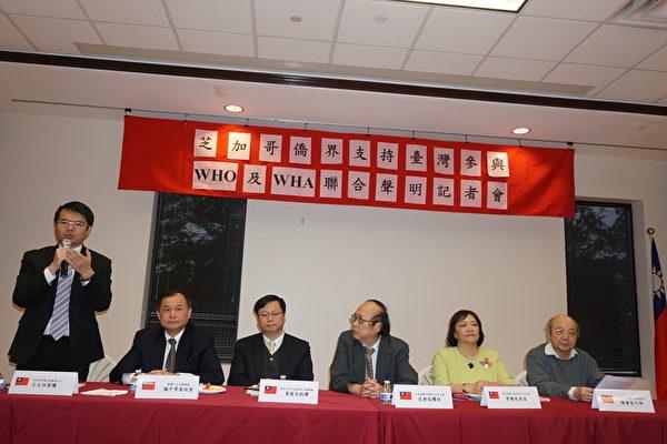 芝僑界吁支持台灣參加2018世界衛生大會