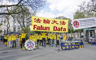 2018年4月25日下午,法國部分法輪功學員在中共駐巴黎使館附近的André Tardieu廣場上集會,紀念法輪功學員四·二五萬人和平上訪19週年。(關宇寧/大紀元)