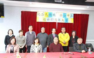 安省中華總會館清明祭先僑及先總統蔣公