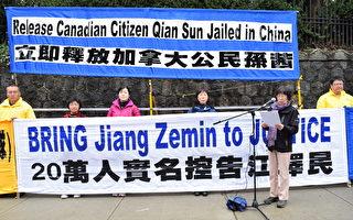 溫哥華民眾籲加政府營救孫茜 促中共釋放