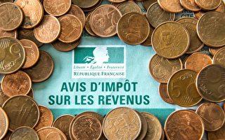 法国个人所得税申报开始了!如何管理2019年征税率