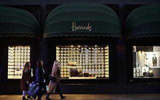 哈洛德奢侈品慈善店开张