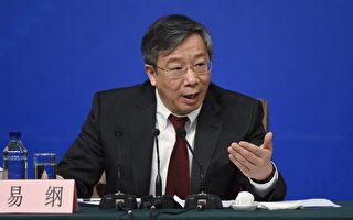 中國房地產不景氣持續 易綱講話透露啥信息