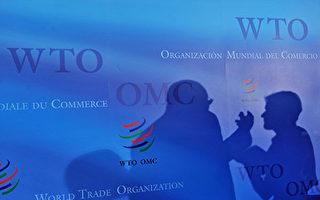 中美贸易冲突新热点 中共有无遵守入世承诺