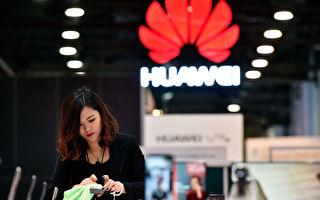 美国及日本禁用华为手机,捷克跟进。