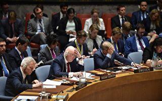 俄方聯合國惹事中共背書 評論員揭其陰暗目的