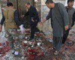 阿富汗自杀炸弹攻击选民中心 31死54伤