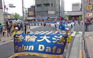 東京慶三億人退出中共大遊行 日本民眾讚歎