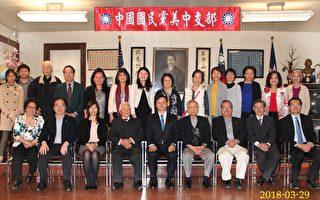 芝加哥经文处黄钧耀处长拜访中国国民党美中支部