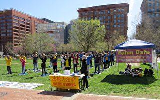 2018年4月22日,大費城地區部分法輪功學員在自由鐘景點舉辦集會,紀念法輪功學員1999年反迫害開始前向中共高層和平上訪事件。(童雲/大紀元)
