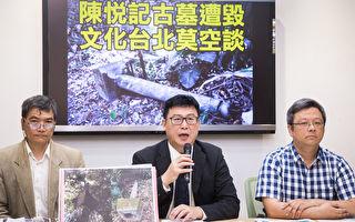 陳悅記古墓遭毀 姚文智:北市文化局該負責