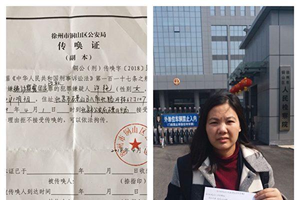 人权律师之妻受株连 手脚上铐坐审讯铁椅