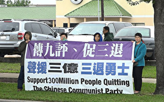 休斯顿华人庆3亿中国人摒弃中共