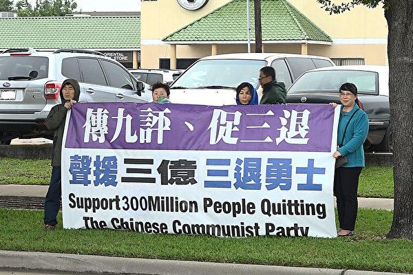 休斯頓華人慶3億中國人摒棄中共