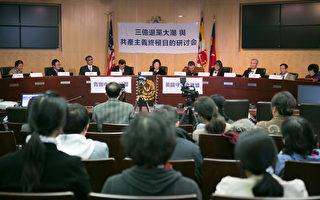 美国华府研讨会 关注三亿中国人退出中共