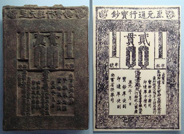 至元宝钞,东京货币博物馆藏。(公有领域)