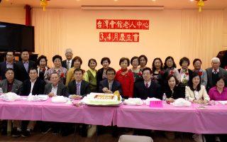 台湾会馆老人中心三四月庆生会 寿星笑开颜