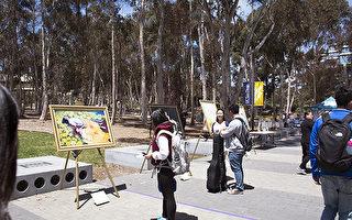 《真善忍美展》加州大学校园展出 华生认真看