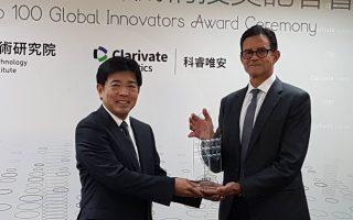 工研院專利高值化   獲頒「全球百大創新機構獎」