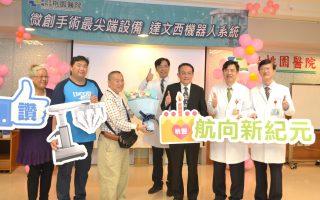 摄护腺根治性手术  达文西机器人微创手术最尖端