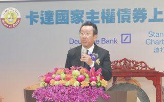 国际板债券 台金管会主委:不希望都被寿险业买掉