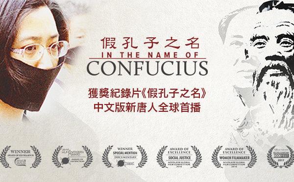获奖片《假孔子之名》中文版新唐人首播