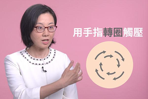 如何自我檢測乳癌?醫師建議通過乳房自我檢測,發覺早期異狀。(健康1+1/大紀元)