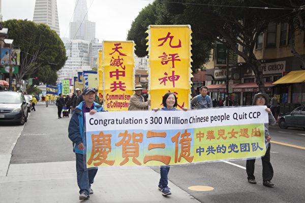 舊金山中國城遊行集會 慶3億中華兒女退出中共組織