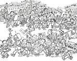 漫畫:中共百丑圖(囚歌新唱)