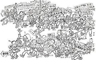 漫画:中共百丑图(囚歌新唱)
