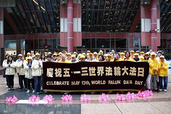 芝加哥法轮功学员庆祝世界法轮大法日