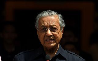 图为马来西亚总理马哈迪。(MANAN VATSYAYANA/AFP/Getty Images)