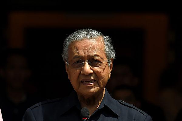 圖為馬來西亞總理馬哈迪。(MANAN VATSYAYANA/AFP/Getty Images)