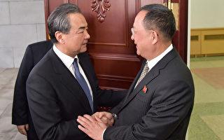 王毅访朝见金正恩 北京或担心利益受损