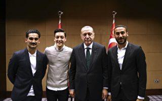 德籍土裔球星会土耳其总统引轩然大波