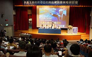川普制裁中共 台灣堅持普世價值