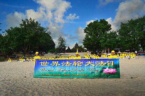 峇里岛法轮功学员在金巴兰海滩庆祝世界法轮大法日。(Wayan Diantha提供)