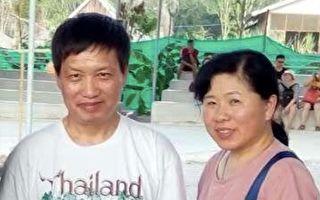 武汉法轮功学员鲍裕农、蔡满意夫妇,于4月23日遭到中共当局非法绑架。(知情人提供)