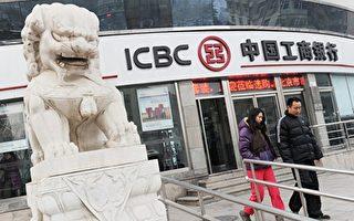 中共盯上银行存款 年前突叫停部分产品