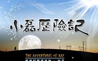 新世紀影視新片《小磊歷險記》 6月上映