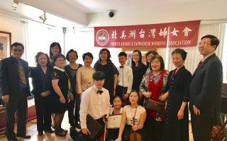 北美台湾妇女会纽约分会会长交接