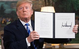 川金會前夕 美國對伊朗實施新一輪制裁