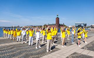 瑞典法輪功學員首都慶祝世界法輪大法日