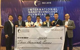 国际奈米奥林匹亚竞赛 台湾团队夺冠