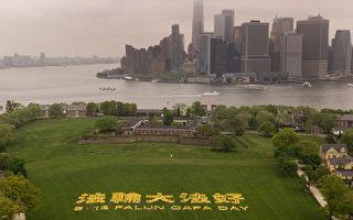紐約逾千法輪功學員排字「法輪大法好」