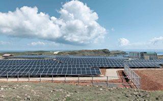 台首座离岛智慧微电网启用 澎湖迈向低碳岛