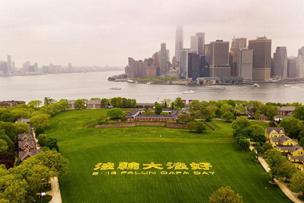 組圖:全球逾50城法輪功學員慶法輪大法日