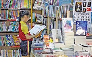 擬刪中華民國後 港爆中聯辦掌控八成書店
