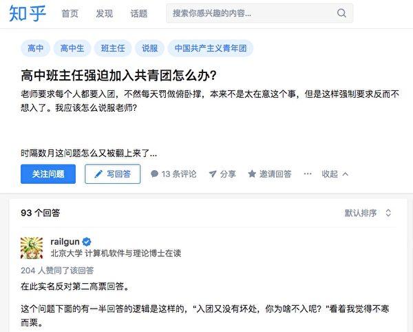 网民披露老师强迫自己加入共青团。(网络截图)